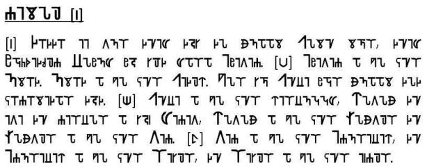 The Proposed Nilerian Script